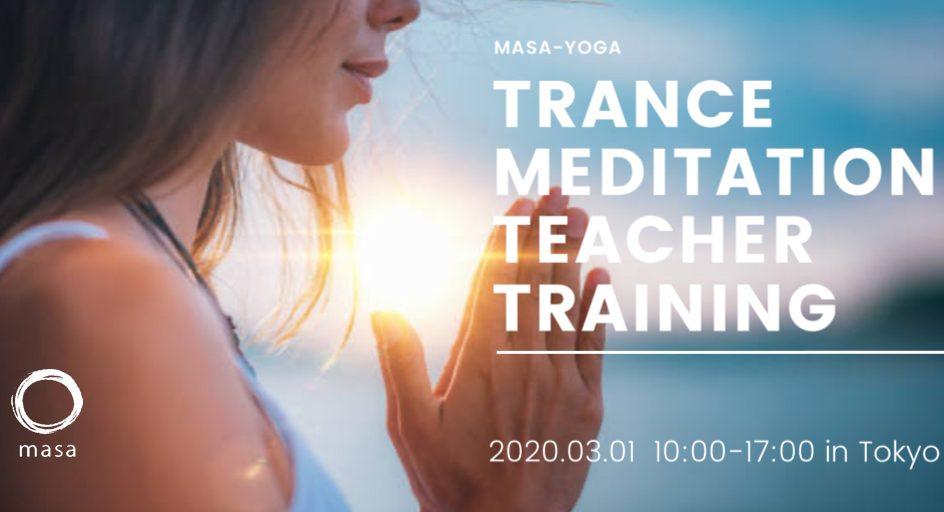 「トランス瞑想®︎」講師養成講座 開催します!