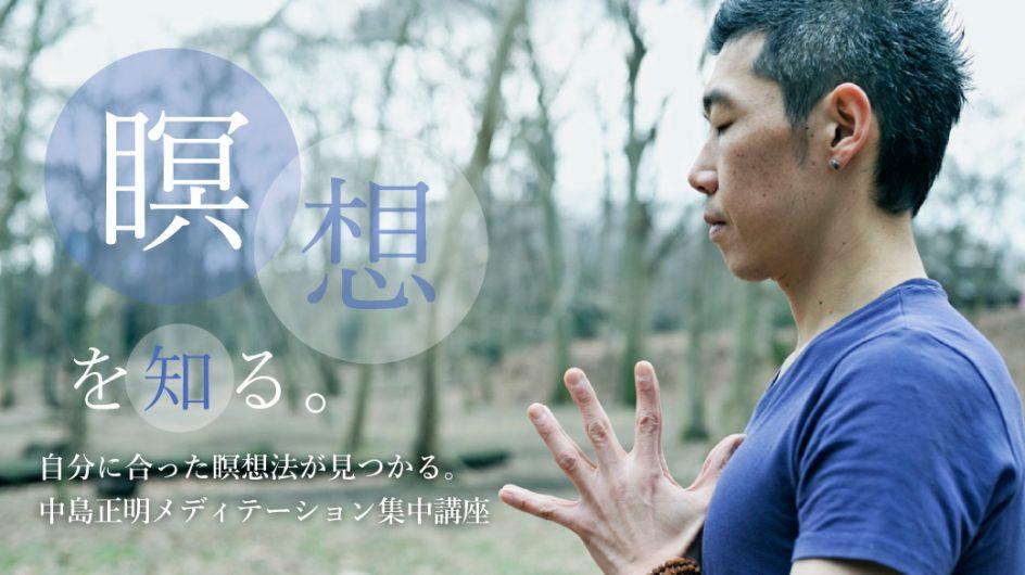 瞑想|メディテーション集中講座 ベーシック1【大阪】