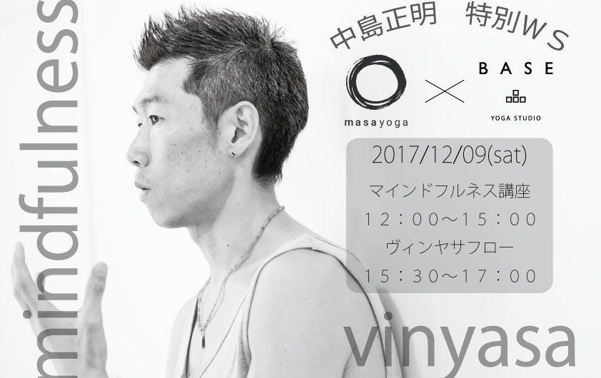 マインドフルネス講座@大阪ヨガスタジオ BASE