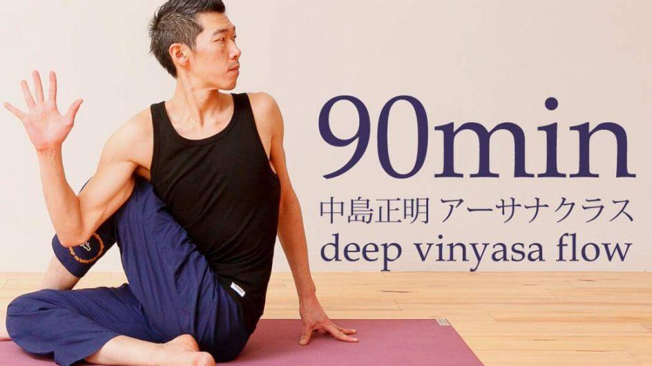中島正明によるアーサナ:90分の体験クラス【大阪】