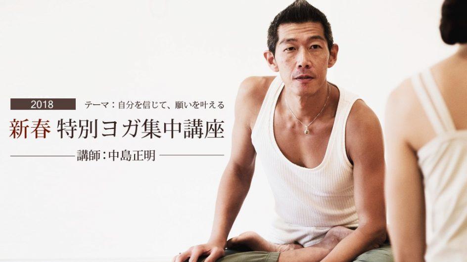 2018 新春限定 ヨガ集中講座(なりたい自分になる!サンカルパ瞑想編)