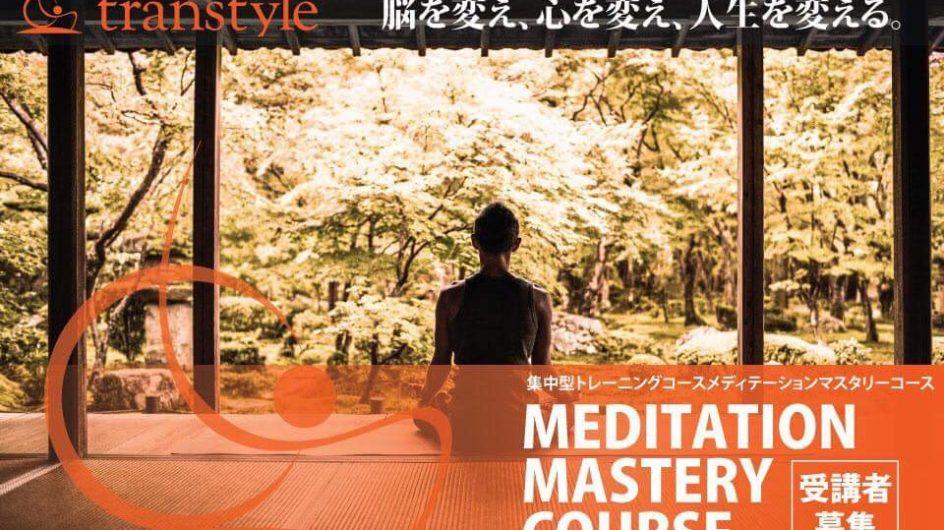transtyle開催 メディテーションマスタリー②ストレス低減と EQの向上のための 「マインドフルネス」瞑想講座