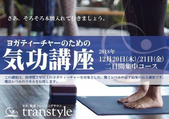 ヨガティーチャーのための気功講座!東京初開催!!
