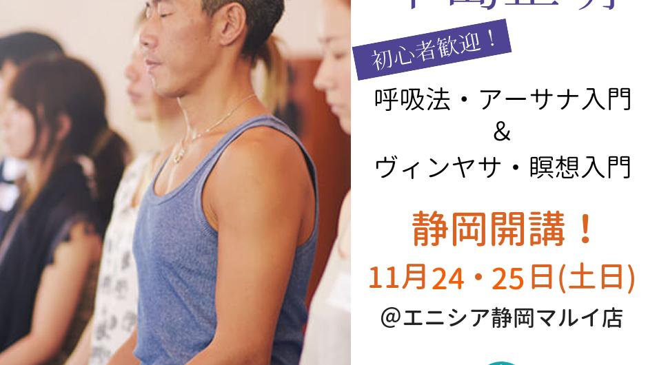 【中島正明先生によるヨガ特別クラス 】in静岡 開催!!