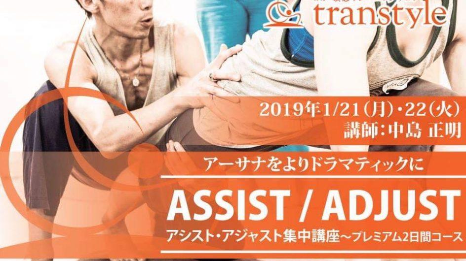 transtyle開催 アシスト・アジャストメント集中講座~プレミアム 二日間コース