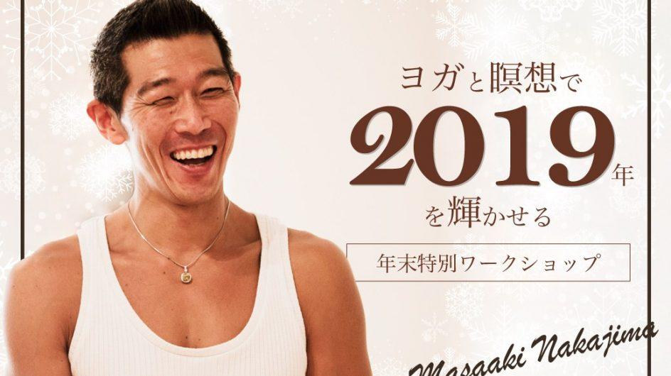 ヨガと瞑想で2019年を輝かせる!中島正明 年末特別ワークショップ