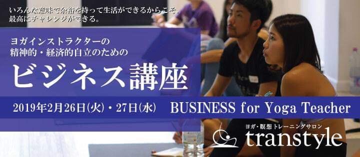 transtyke開催 ヨガインストラクターの精神的・経済的自立のためのビジネス集中講座