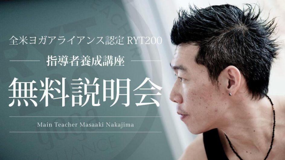 中島正明:RYT200ヨガ指導者養成講座<無料説明会>【東京】