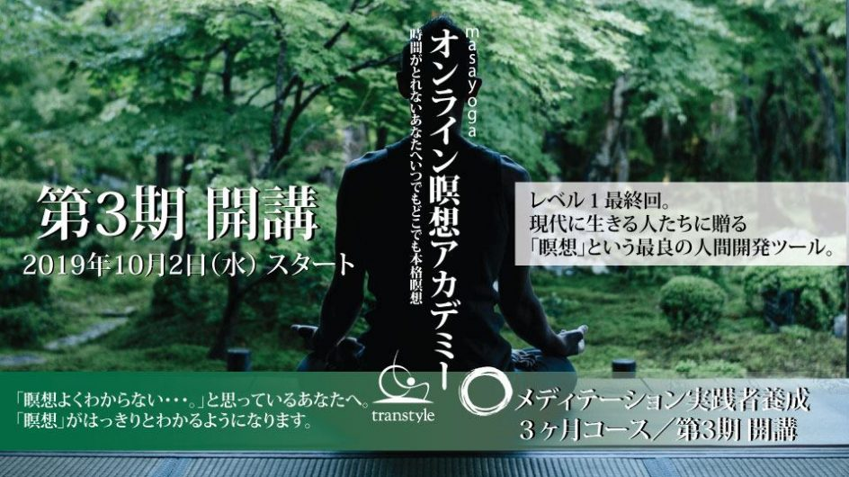 masa-yoga/transtyle オンライン 瞑想アカデミー 第3期 レベル1最終回