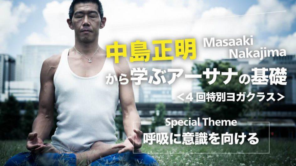 中島正明から学ぶアーサナの基礎< 4回特別ヨガクラス テーマ:呼吸 >【大阪】