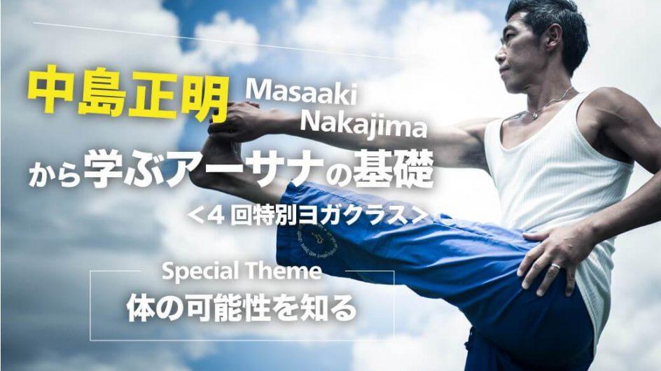 中島正明から学ぶアーサナの基礎< 4回特別ヨガクラス テーマ:体の可能性を知る>【大阪】