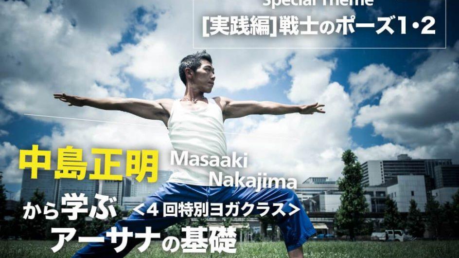 中島正明から学ぶアーサナの基礎< 4回特別ヨガクラス テーマ:戦士のポーズ >【大阪】