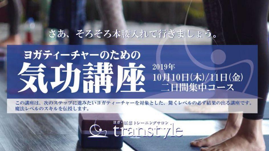 【transtyle開催】自信がつき、指導力が一気に上がる! ヨガティーチャーのための気功講座