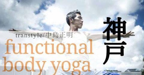 神戸初「ファンクショナル・ボディ・ヨガ®︎」集中講座