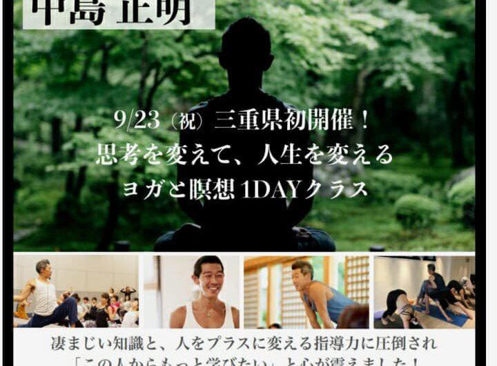 三重初開催!瞑想入門&ヨガ 中島正明