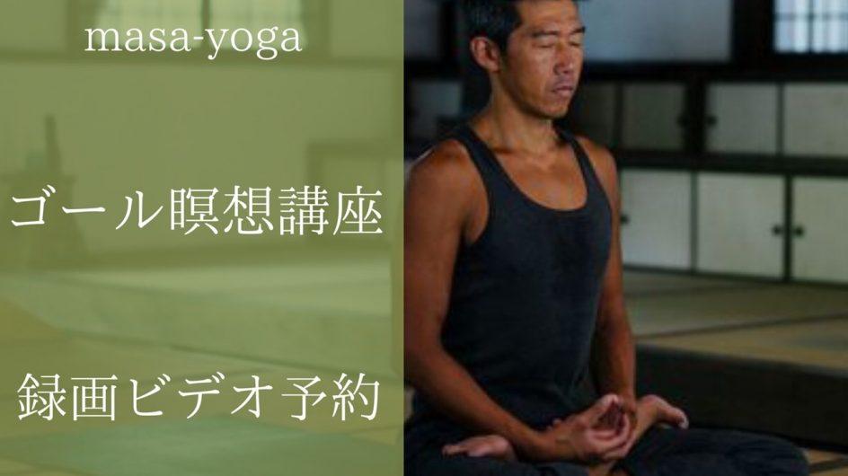 ✨録画ビデオ予約✨ 確実に夢を叶える「ゴール瞑想」