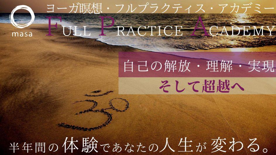 「ヨーガ瞑想・フルプラクティス ・アカデミー」木曜日コース新設!!!