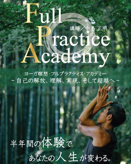 ヨーガ瞑想・フルプラクティス・アカデミー|Full Practice Academy 〜自己の解放、理解、実現、そして超越へ〜(木曜コース)