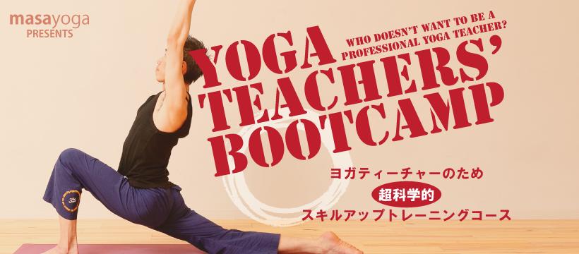「YOGA TEACHERS' BOOTCAMP(YTBC)」第1期お申し込み受付開始!