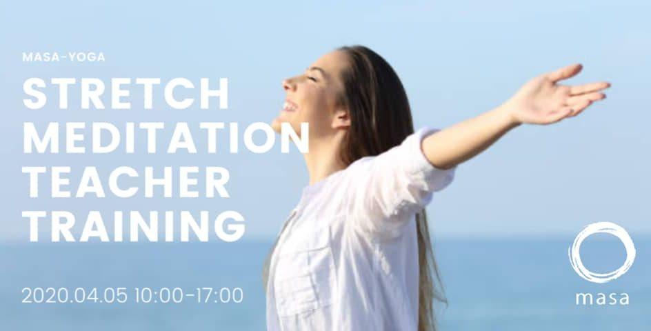 「ストレッチ瞑想®︎」講師養成講座 (オンラインおよびヴァーチャル受講可能)