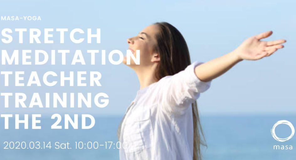 「ストレッチ瞑想®︎」講師養成講座