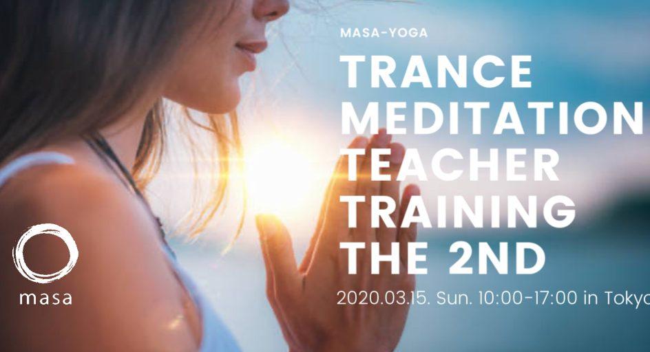 「トランス瞑想®︎」講師養成講座 第2期