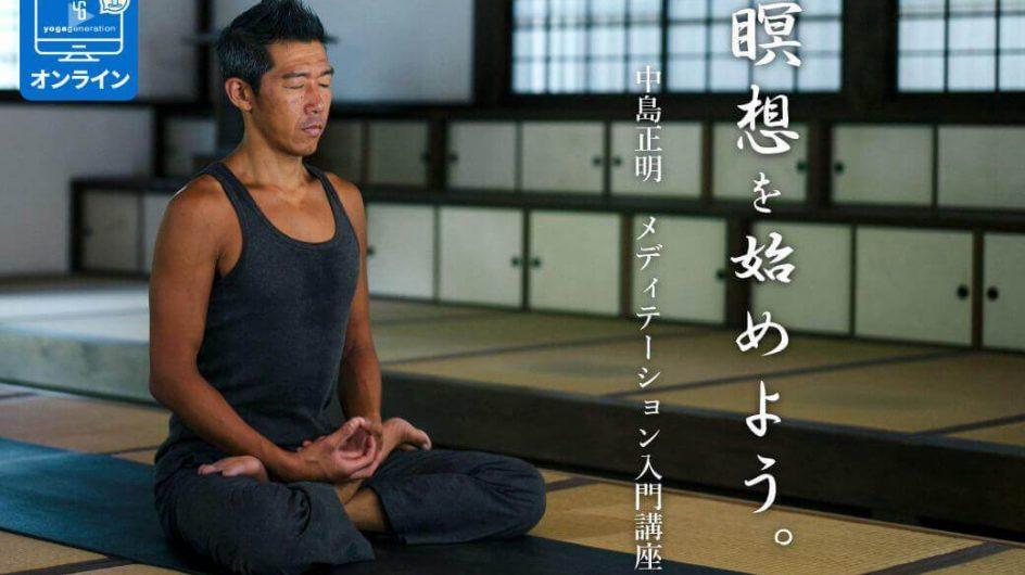 瞑想|メディテーション:入門講座