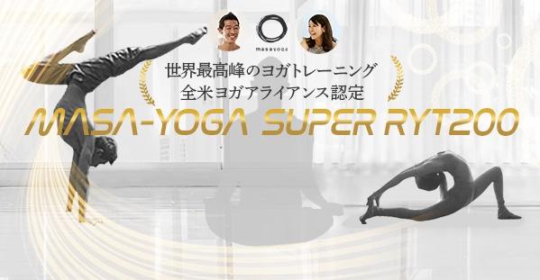 スペシャルヨガクラスとSUPER RYT200の説明会開催!