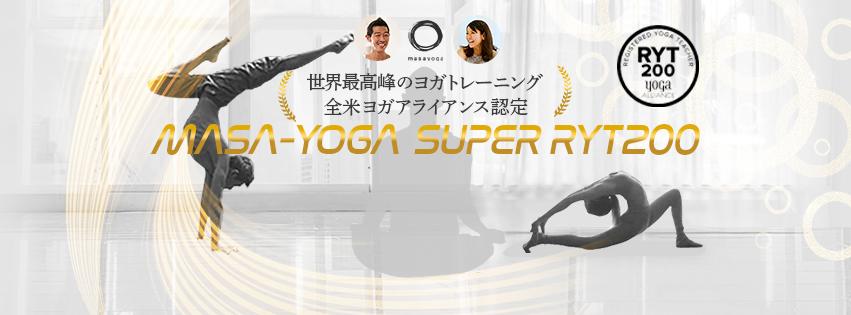 「スペシャルヨガクラスとSUPER RYT200の説明会」のビデオ配信 2020.09.13