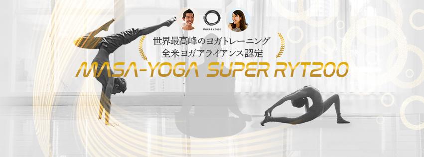 スペシャル体験ヨガ&SUPER RYT200説明会