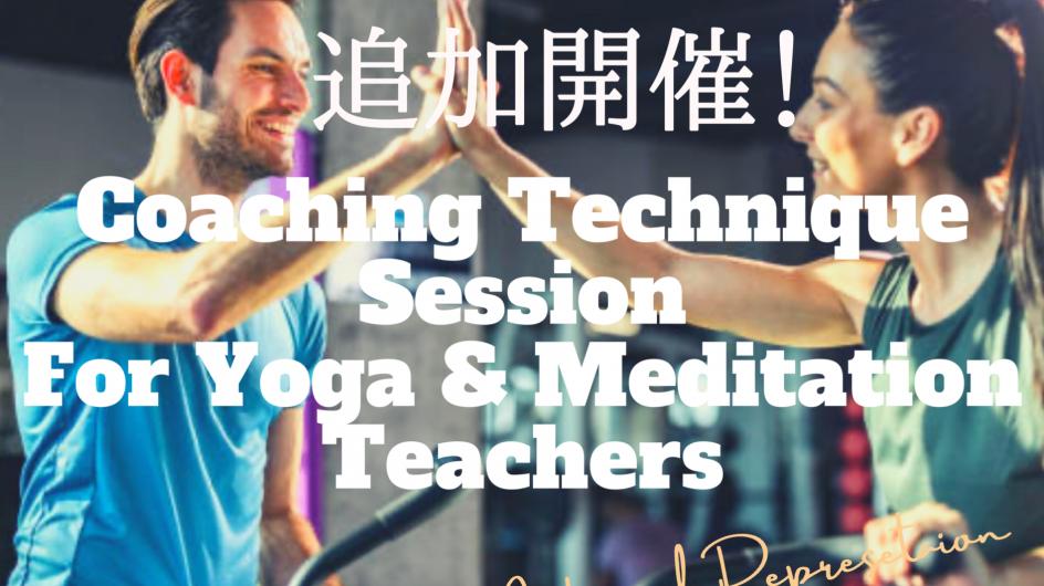 「ヨガ瞑想講師のためのコーチング講座」のリニューアルバージョンを開催