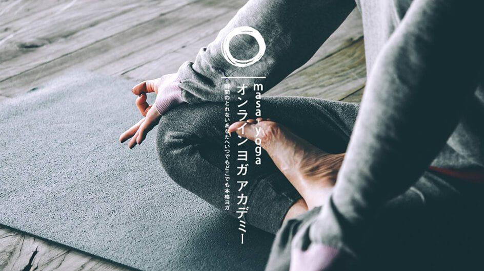 オンラインヴァーチャル講座(ヨガ/瞑想/各種講座)