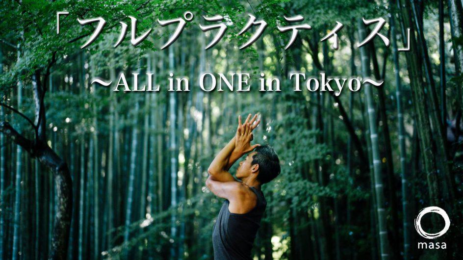 開催決定!「フルプラクティス ALL in ONE in Tokyo」
