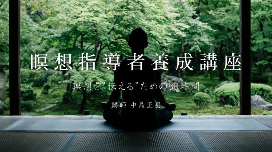yoga generation | 瞑想指導者養成講座