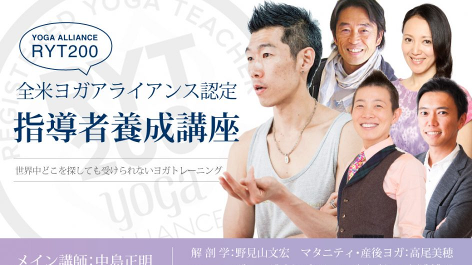 yoga generation | teacher training RYT200(東京・大阪)