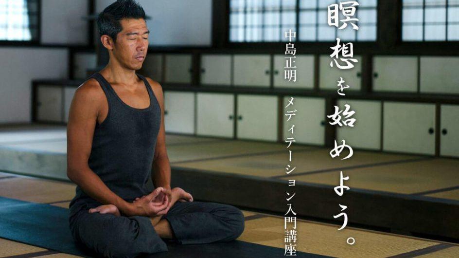 瞑想|メディテーション:入門講座【大阪】