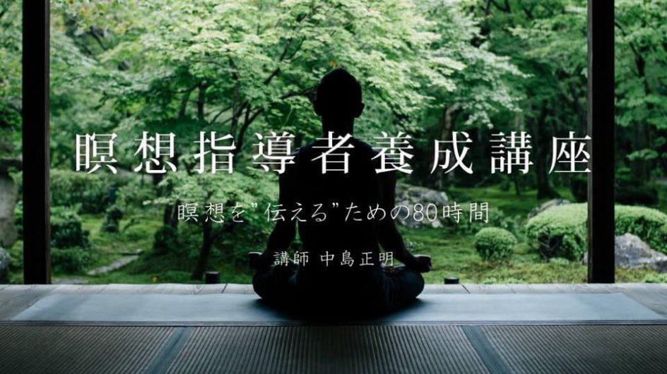 瞑想指導者養成講座(4ヶ月間)