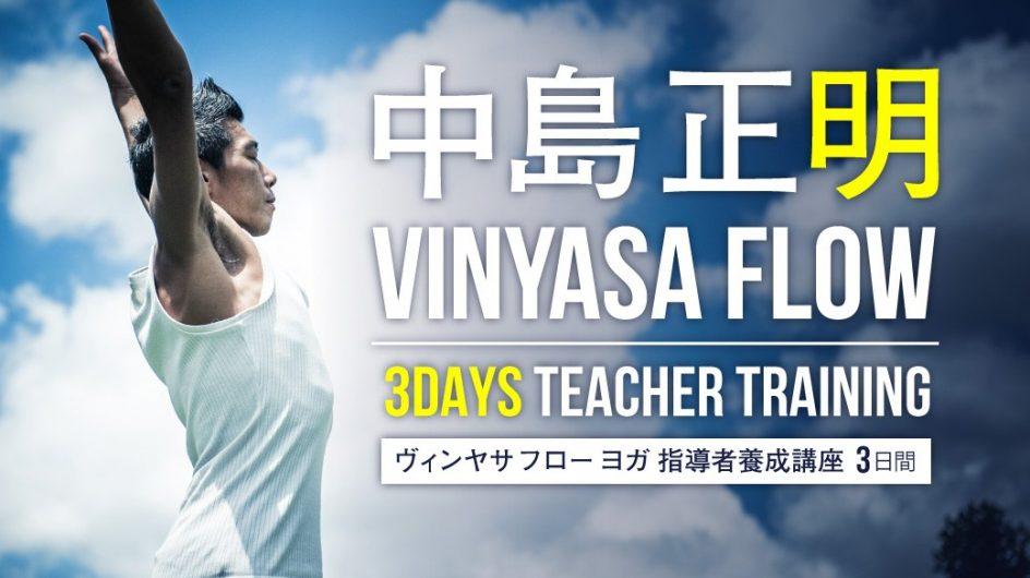 ヴィンヤサ フロー ヨガ指導者養成講座 初開催決定!