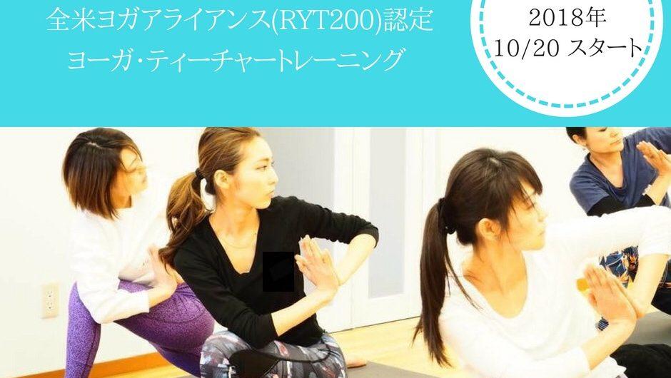 全米ヨガアライアンス(RYT200)ヨーガ・ティーチャートレーニング 【静岡】