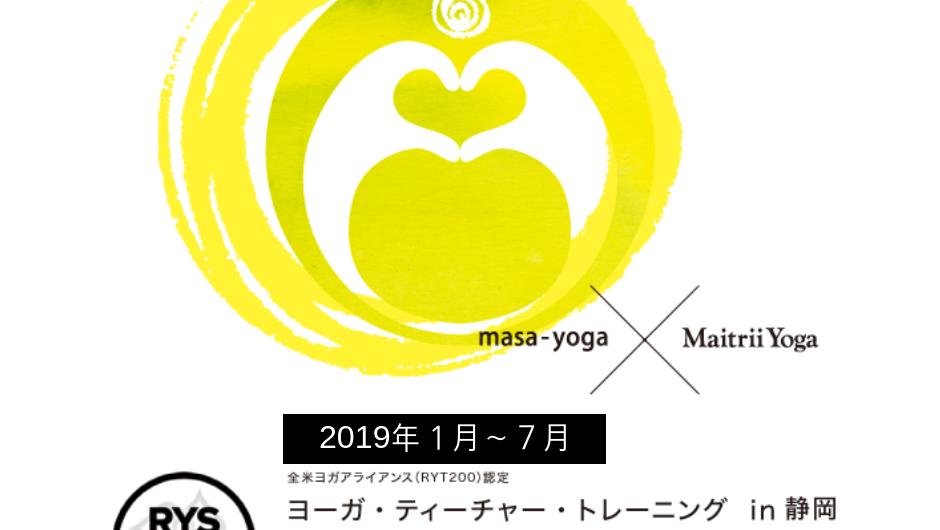 全米ヨガアライアンス(RYT200)ヨガ・ティーチャートレーニング 静岡初開講決定!