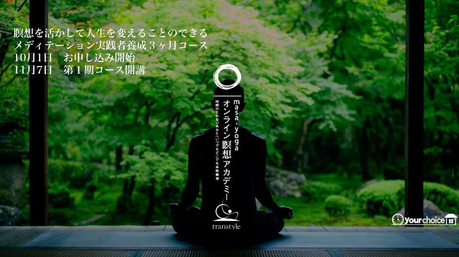 masa-yoga/transtyle オンライン瞑想アカデミー