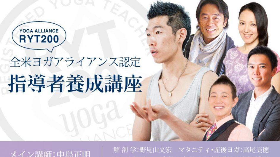 中島正明:RYT200全米ヨガアライアンス認定講座【東京】