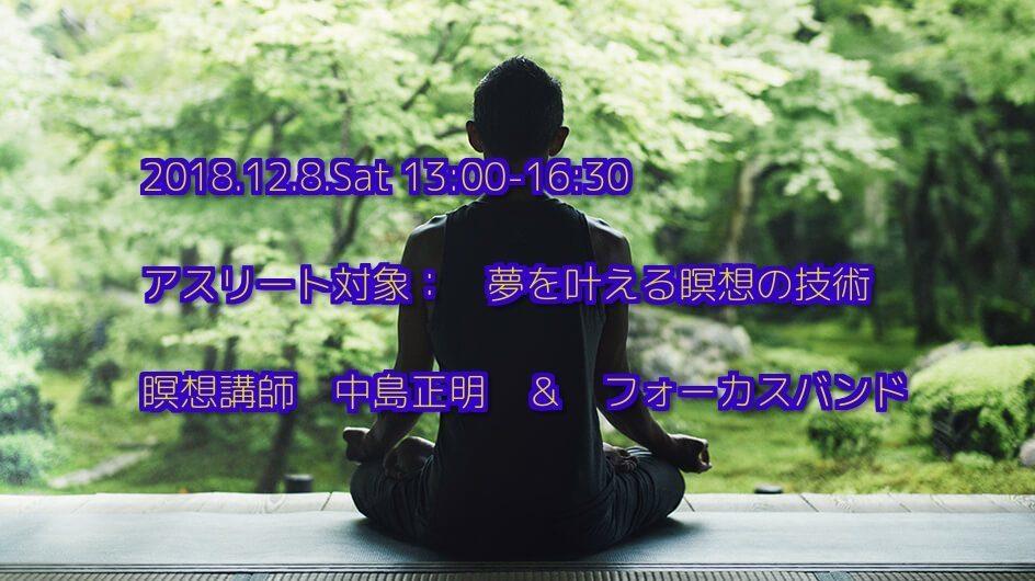 夢を叶える瞑想の技術 アスリート編 時別開講!!!