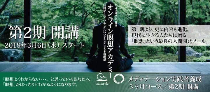 masa-yoga/transtyle オンライン 瞑想アカデミー 第2期 ご予約延長中!