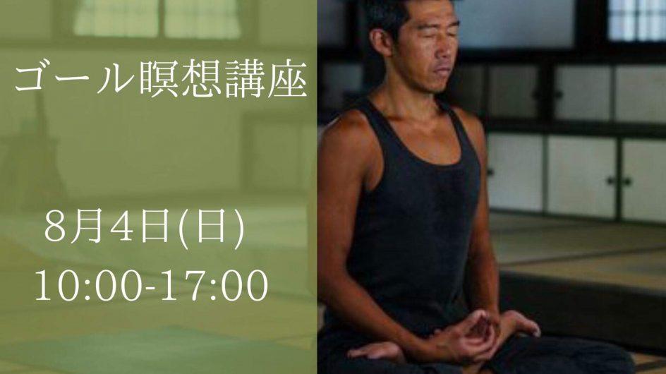 transtyle開催 確実に夢を叶える「ゴール瞑想」1日集中講座