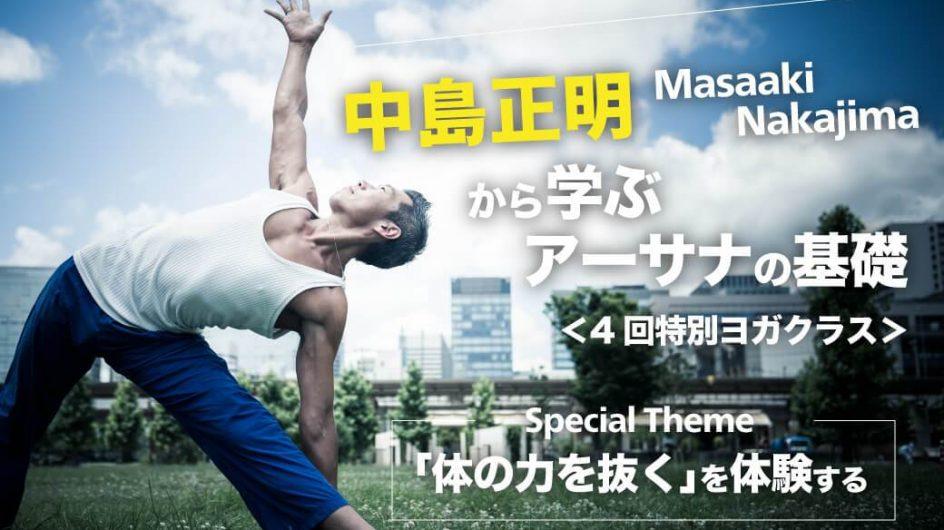 中島正明から学ぶアーサナの基礎< 4回特別ヨガクラス テーマ:体の力を抜く >【愛知】