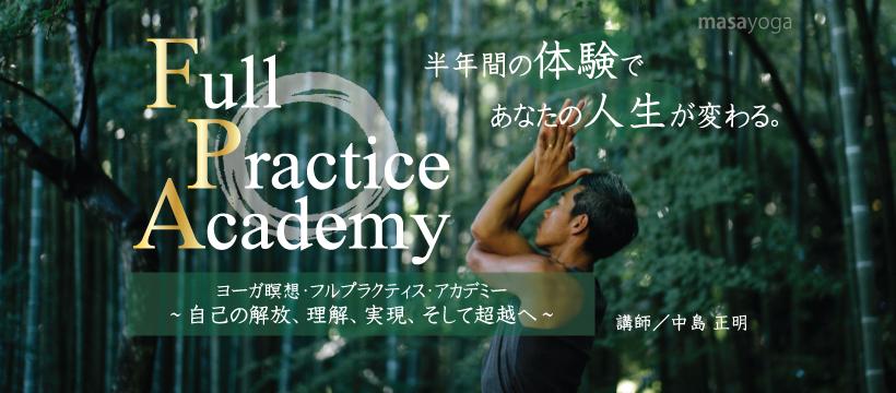 ヨーガ瞑想・フルプラクティス・アカデミー|Full Practice Academy 〜自己の解放、理解、実現、そして超越へ〜(火曜コース)