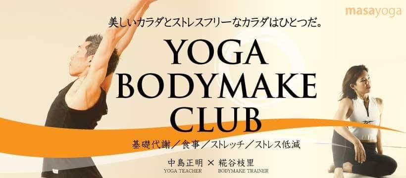 「YOGA BODYMAKE CLUB」(ヨガ・ボディメイク・クラブ:YBMC)開催!