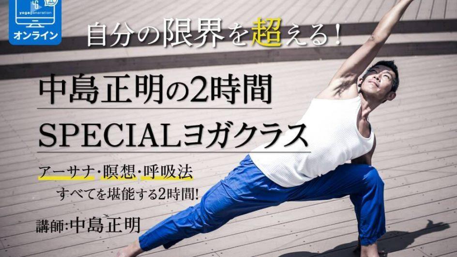 【オンライン】自分の限界を突破する!中島正明2時間のスペシャルヨガクラス