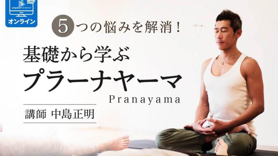 【オンライン】5つの悩みを解消!基礎から学ぶプラーナヤーマ集中講座